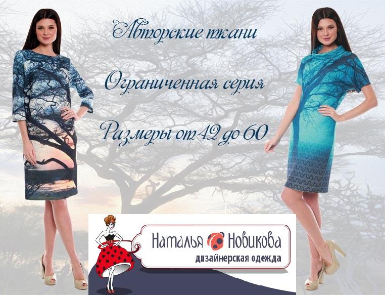 Дизайнерская одежда от Натальи Новиковой. Распродажа прошлой коллекции и новая коллекция весна - лето 2016 г.