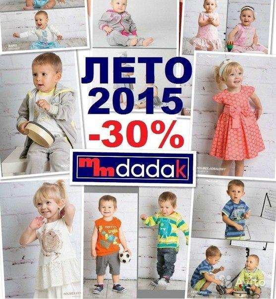 Раздача.Распродажа! Дизайнерская, стильная, качественная польская детская одежда от 1 месяца до 13 лет ТМ mmdadak