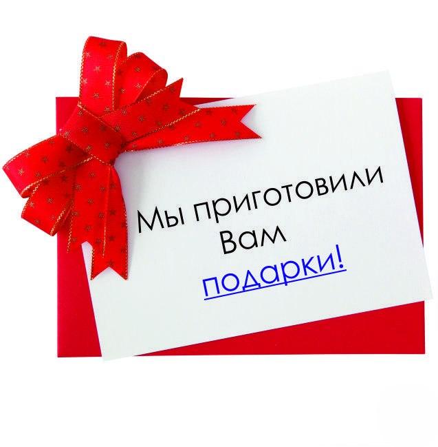 Внимание!!! Подарок!!!