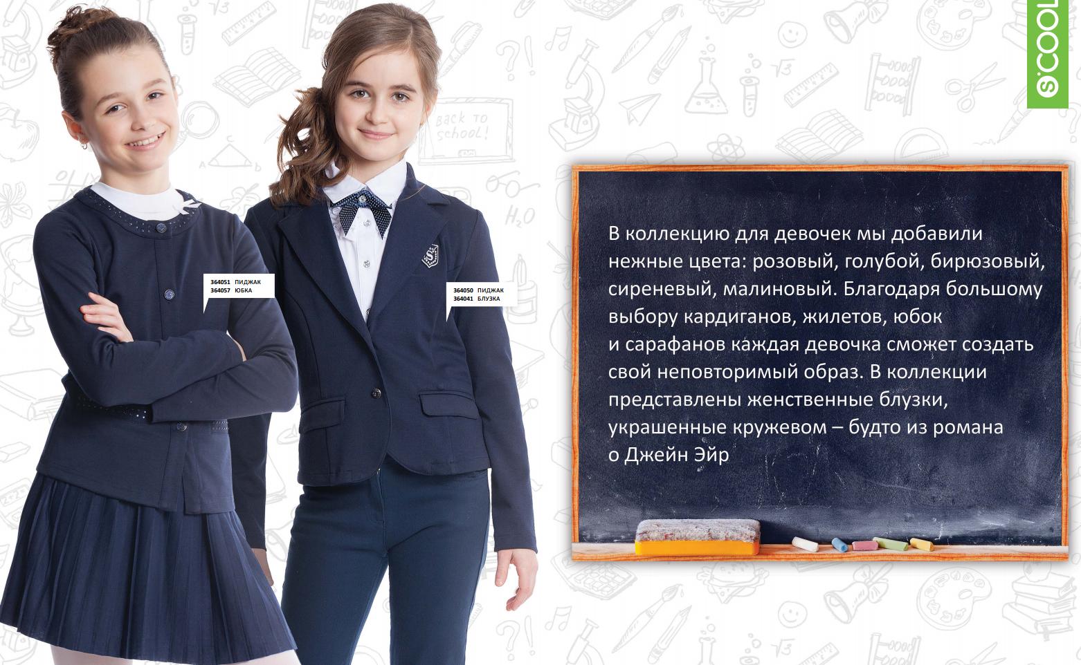 Сбор заказов. Детская одежда. Школьная форма 2016 в наличии. Сногсшибательное предложение.Теперь точно без рядов