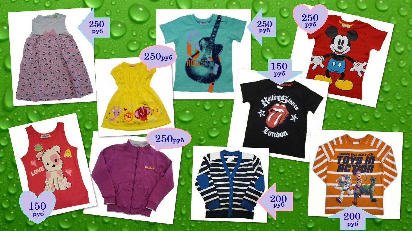 $uper распродажа по 100, 150, 200, 250 руб.! Стильный Look для наших деток! Rock-star футболки! Любимые герои! От малышей до подростков. Летние комплекты. Отличное качество!