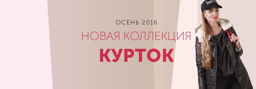 ТwinТiр -39. Новая осенняя коллекция верхней женской одежды белорусского производителя. Пальто, куртки, парки, плащи