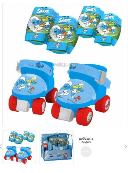 И снова собираем четырехколесные ролики для малышей по акционной цене!