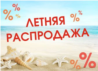 Распродажа лето!!! Скидки до 60%! Суперская бюджетная детская одежда. Весна-лето. Есть всё: футболки, майки, шорты , лосины, толстовки , ветровки- куча всего в садик, белье. От 0 до 14л.