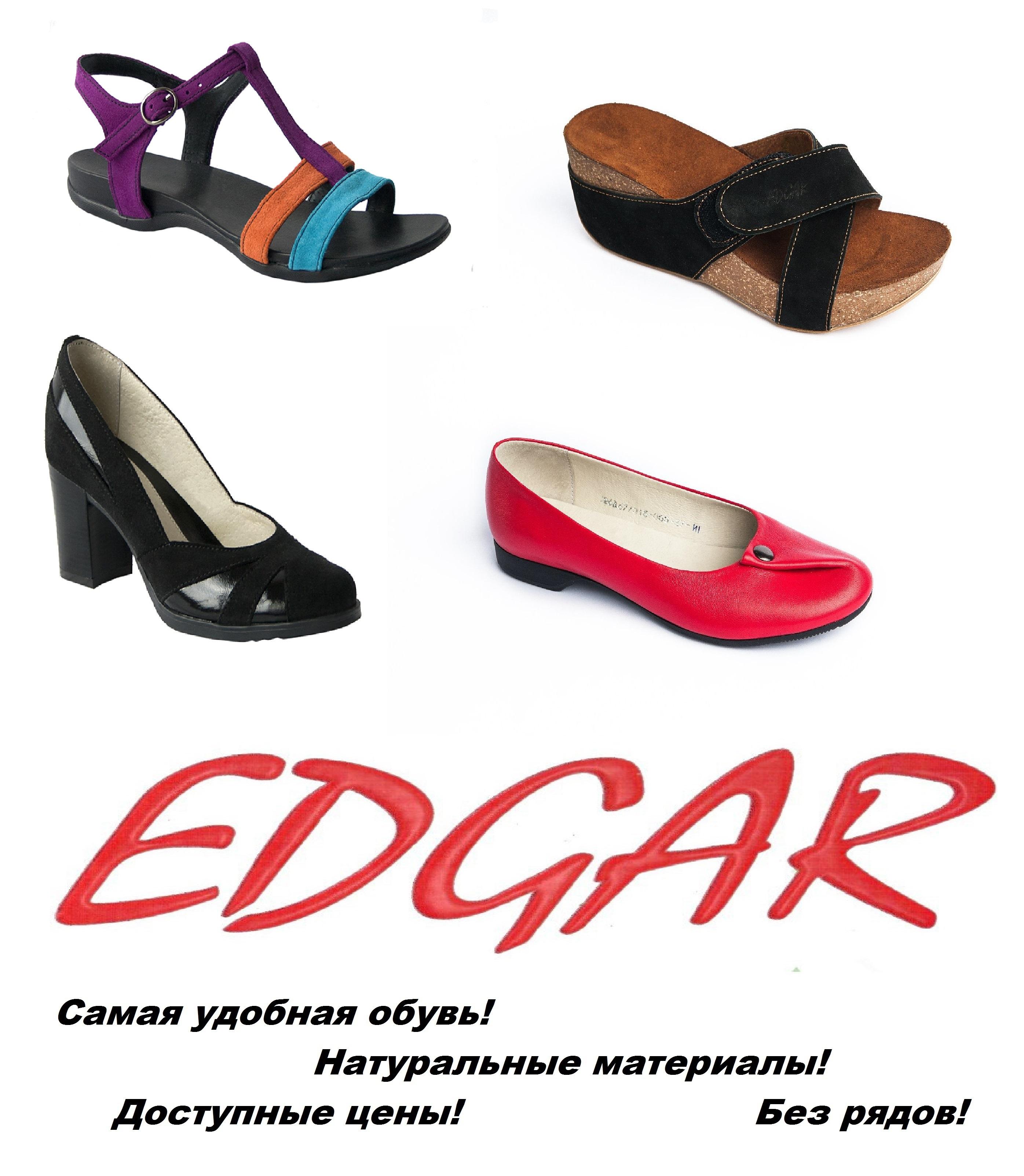 Сбор заказов.Самая удобная обувь-любимый бренд Эdг@р.Экспресс-сбор по наличию.