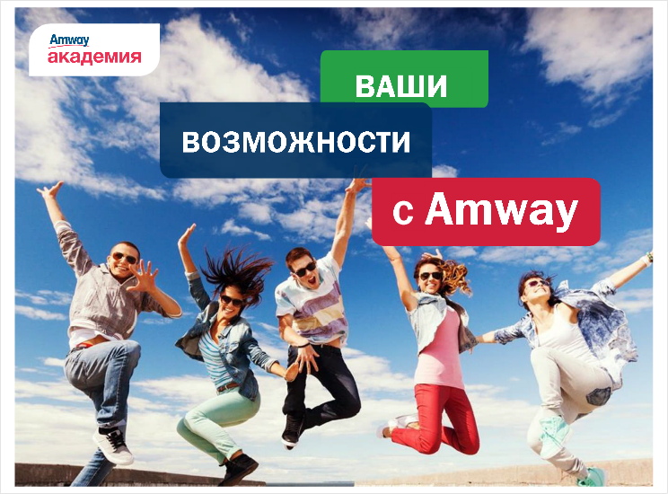 Новая модель регистрации в Amway и Преимущества при регистрации в качестве НПА
