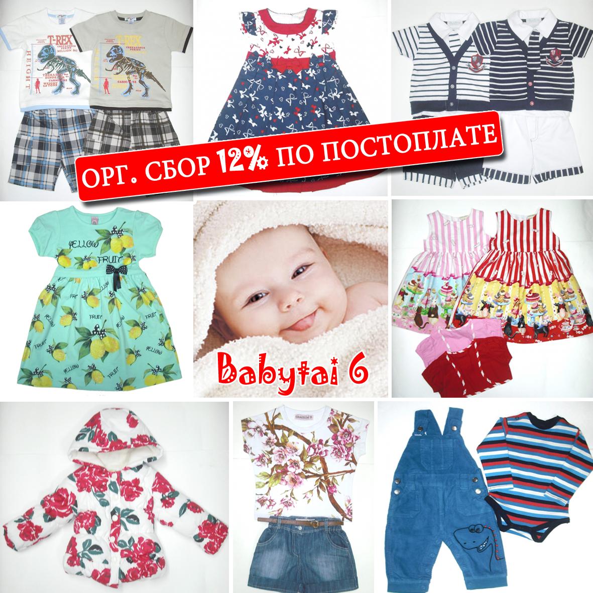 Сбор заказов. Babytai - большой выбор детской одежды от 0 и старше. Утепленные костюмы для малышей. Орг. сбор 12% по постоплате. Распродажа: все по 200, 300, 400 рублей. Выкуп 6/16
