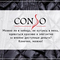 ���� �������. ����������� ���������� ������ ������ ����������� ����� Conso. �������� 2 ���!