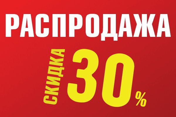 Добиваем срочно рядочки по распродаже)