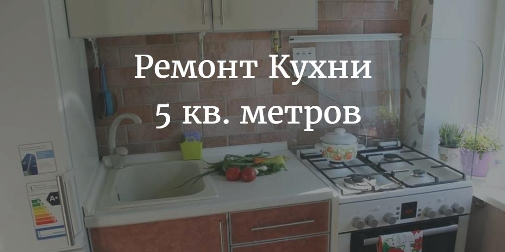 ИСТОРИЯ РЕМОНТА КУХНИ ПЛОЩАДЬЮ 5,4 КВ.М