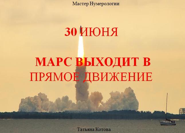 Ура! 30 июня МАРС ВЫХОДИТ В ПРЯМОЕ ДВИЖЕНИЕ