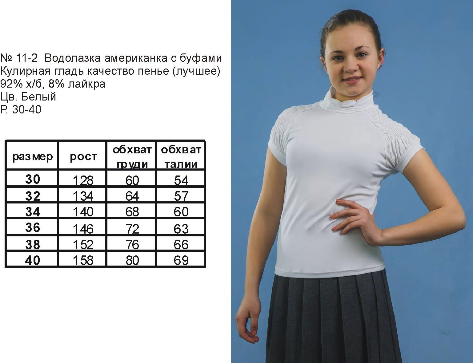 Сбор заказов. Школьная одежда для девочек-2! Водолазки, юбки, сарафаны, жилетки без рядов! Заходите!