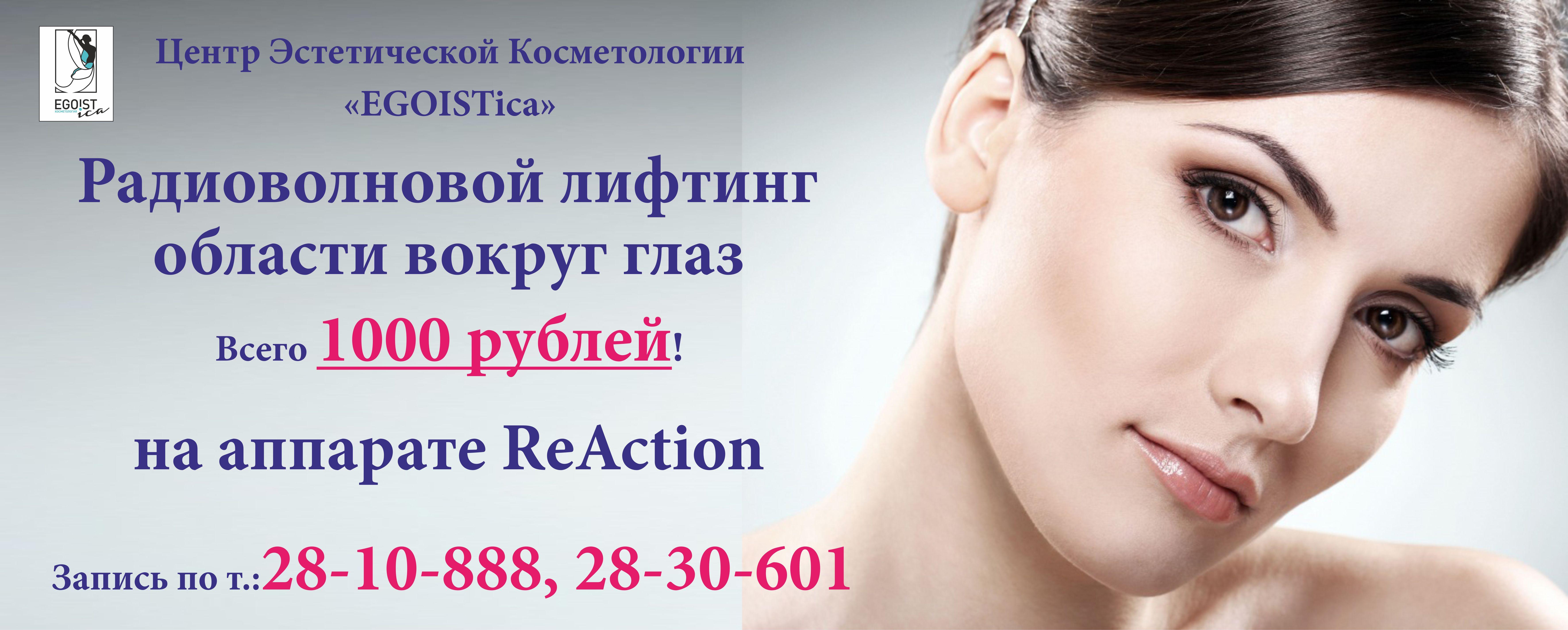Только для вас! Радиоволновой лифтинг всего за 1000 рублей!