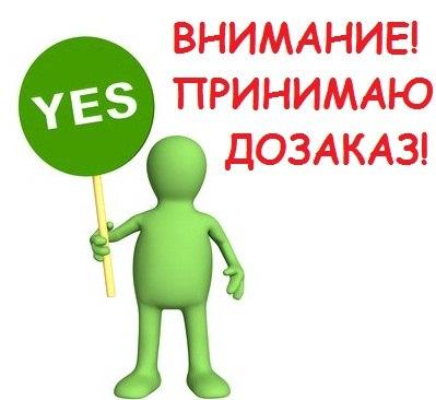 Сверка-дозаказ. Фабричные сумочки от российского производителя Osso! Низкие цены! Летние новинки уже в галерее