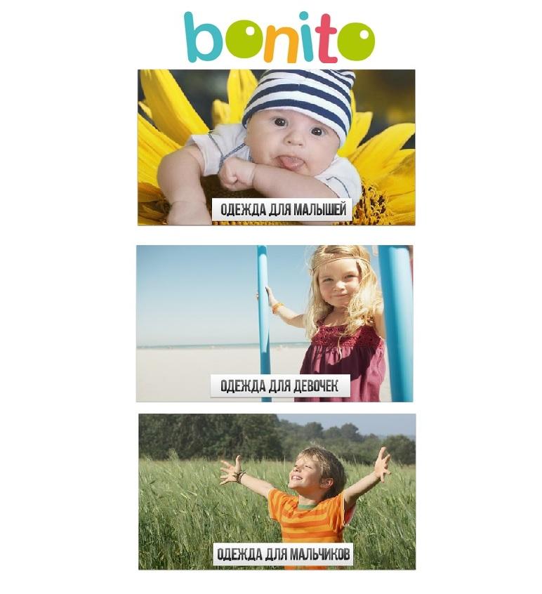���� �������. Bonito Kids - ����� � ����� ��������! �����������, ������ � �������������� ������ ��� ����� ����� �� ����� ��������� ����! ������� �� 0 �� 12 ���. 3 �����