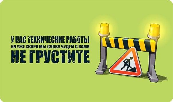 Технические работы на NN.ru