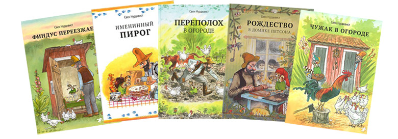 Книги про Петсона и Финдуса - вся серия! Без них никак, честно слово! Плюс много чего интересного, включая новинки!