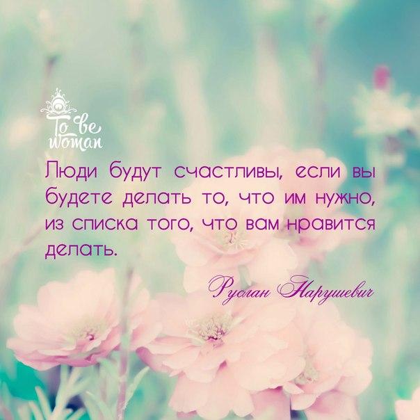 Люди будут счастливы, если вы будете делать то, что им нужно, из списка того, что вам нравится делать.