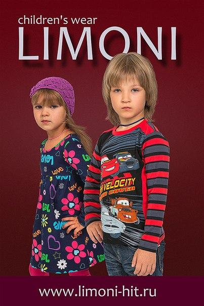 Сбор заказов.Лимони-самая яркая и стильная одежда для ваших деток.Распродажа 50%!Галерея новой коллекции.Без рядов.15