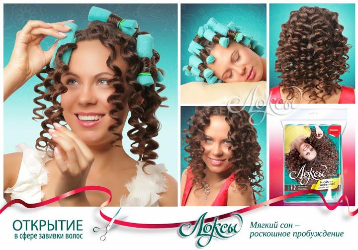 Локсы-9. По многочисленным просьбам участников! Новинка в сфере завивки волос! А так же большой выбор аксессуаров для волос.