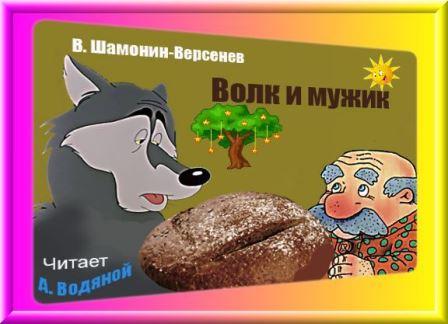 Волк и мужик Сказка в стихах