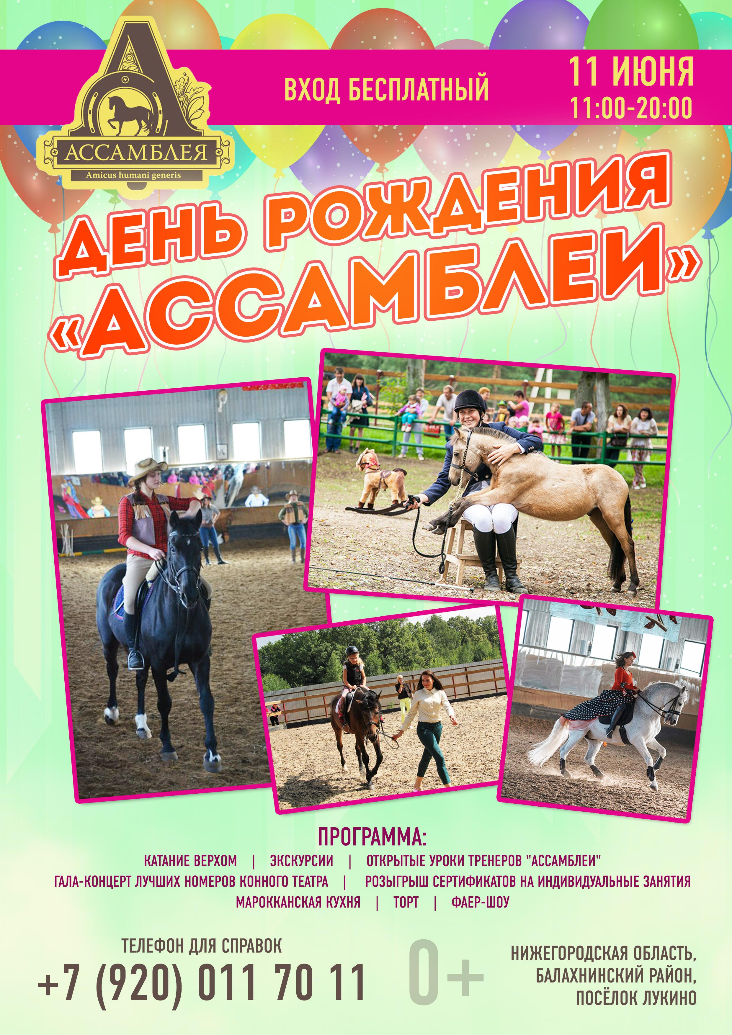 Ассамблее - 3 года! 11 июня наш конный эко-клуб превратится в огромную развлекательную площадку