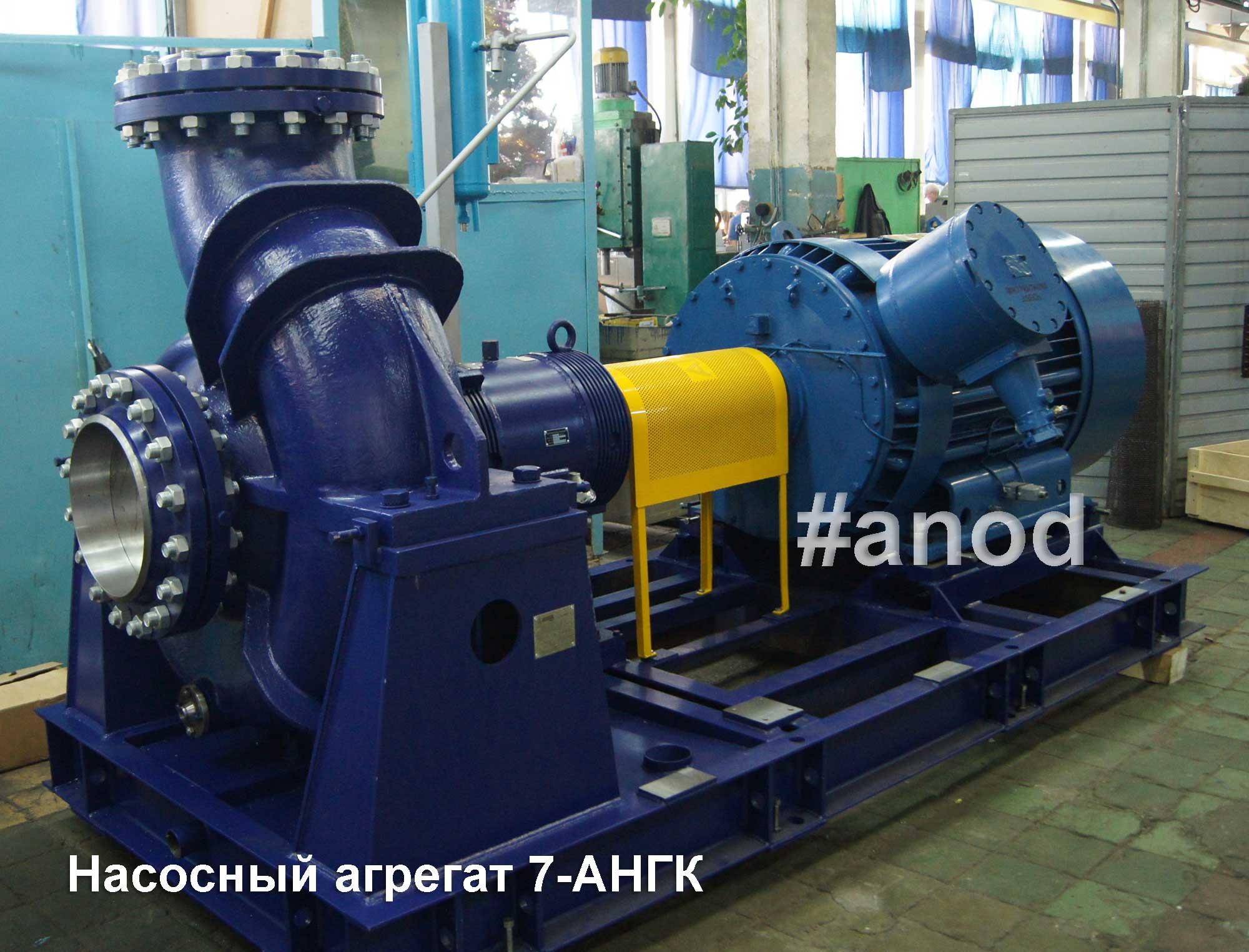 Насосные агрегаты серии 7-АНГК - Насосы АНОД
