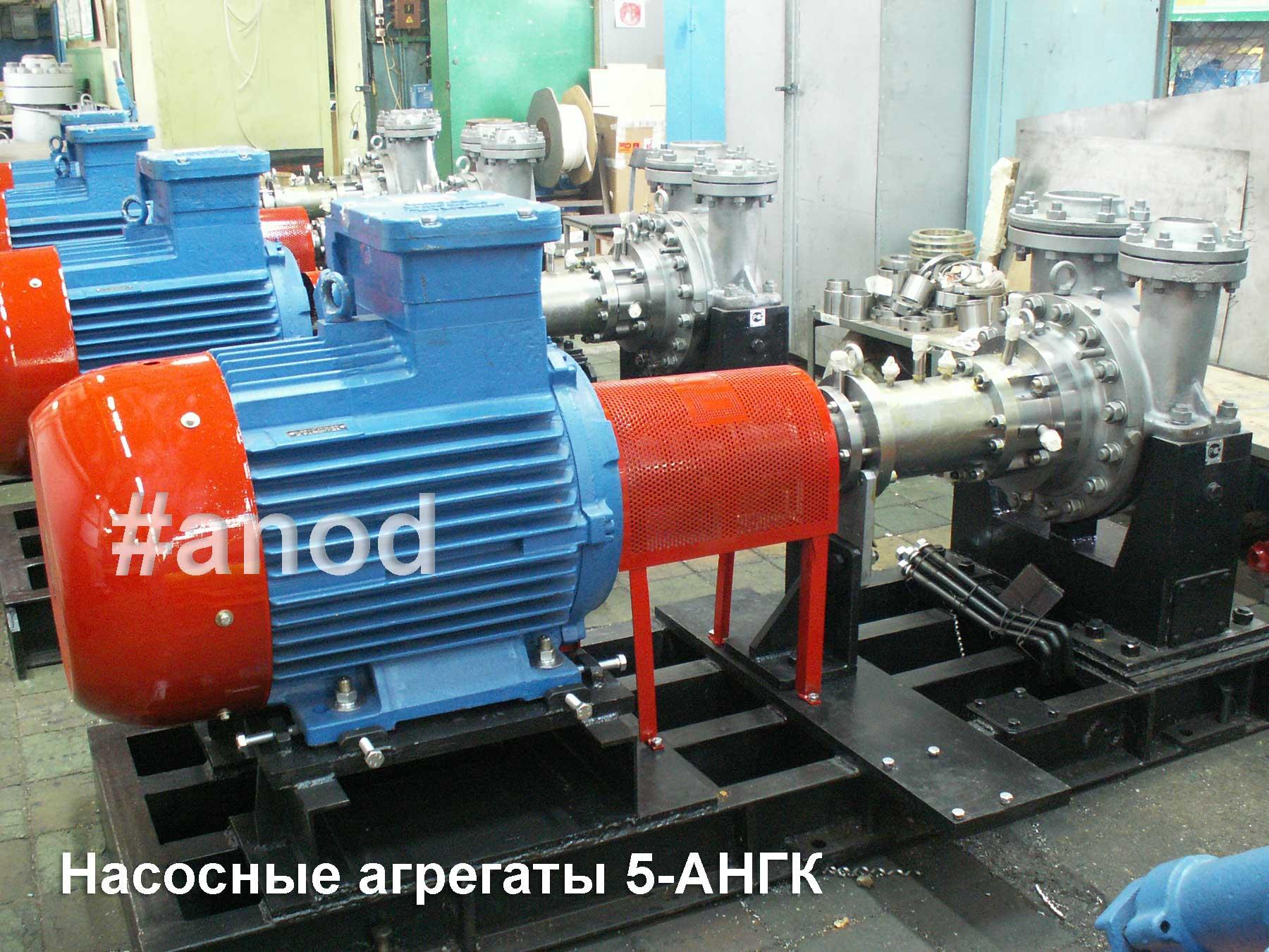 Насосные агрегаты серии 5-АНГК - Насосы АНОД
