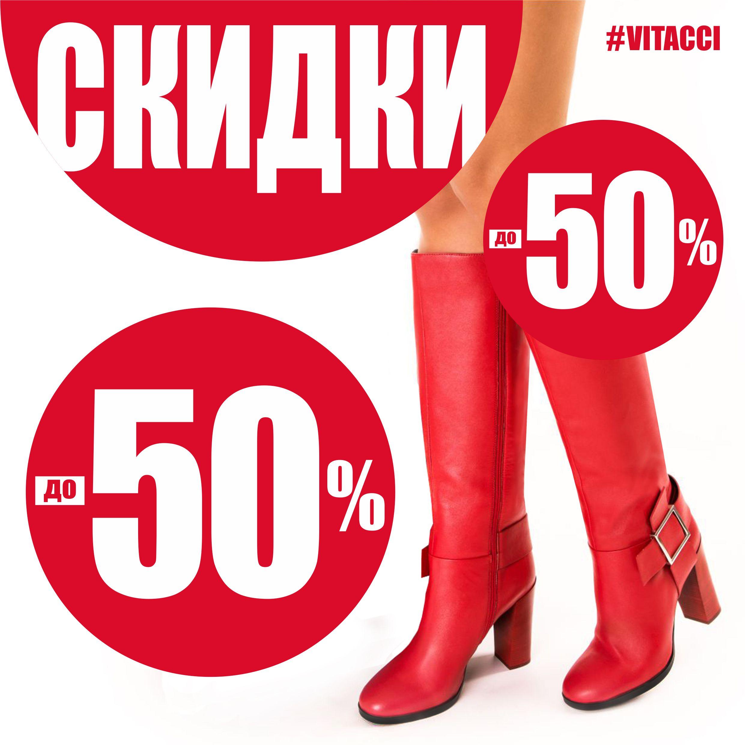 Сбор заказов! Экспресс! Распродажа -50%. Стильная обувь для женщин и мужчин.