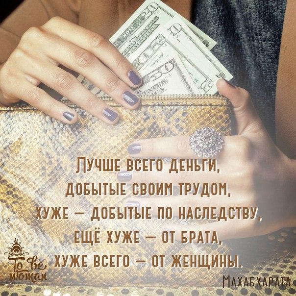 Лучше всего деньги, добытые своим трудом, хуже добытые по наследству, ещё хуже от брата, хуже всего от женщины