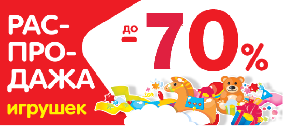 Экспресс-распродажа!!! Гипермаркет игрушек-55. Спец. цена только до 21-00 08 июня.
