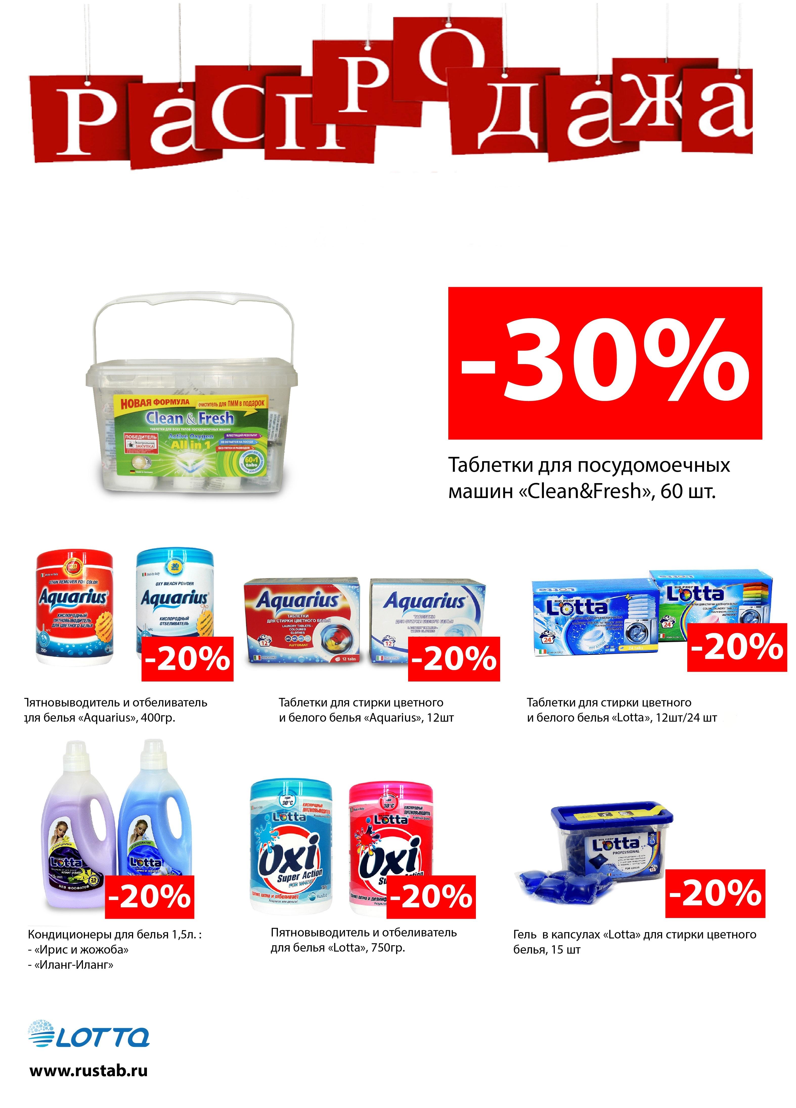 Супер Распродажа! Таблетки для посудомоечной машины Clean&Fresh 60таб всего 360р!! Немецкое качество по супер цене. А так же скидка 20% на отбеливатели, пятновыводители и таблетки для стирки белья! Запасаемся! Последний выкуп лета.