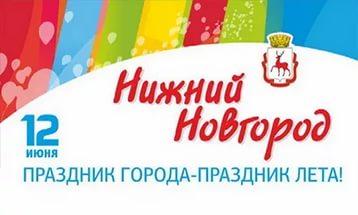 Зачем перенесли день города, только июнь испортили))