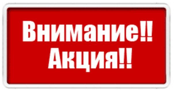 Внимание АКЦИЯ!!!! ТМ Vanili