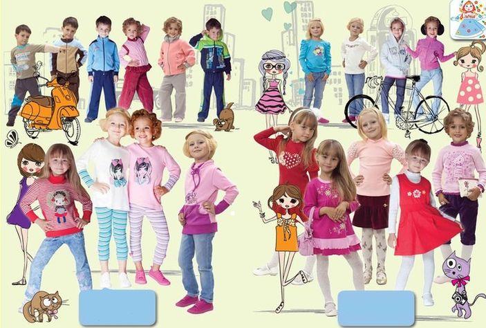 Алёна - недорогая и очень качественная детская одежда детская одежда напрямую от российского производителя.Сбор 7.