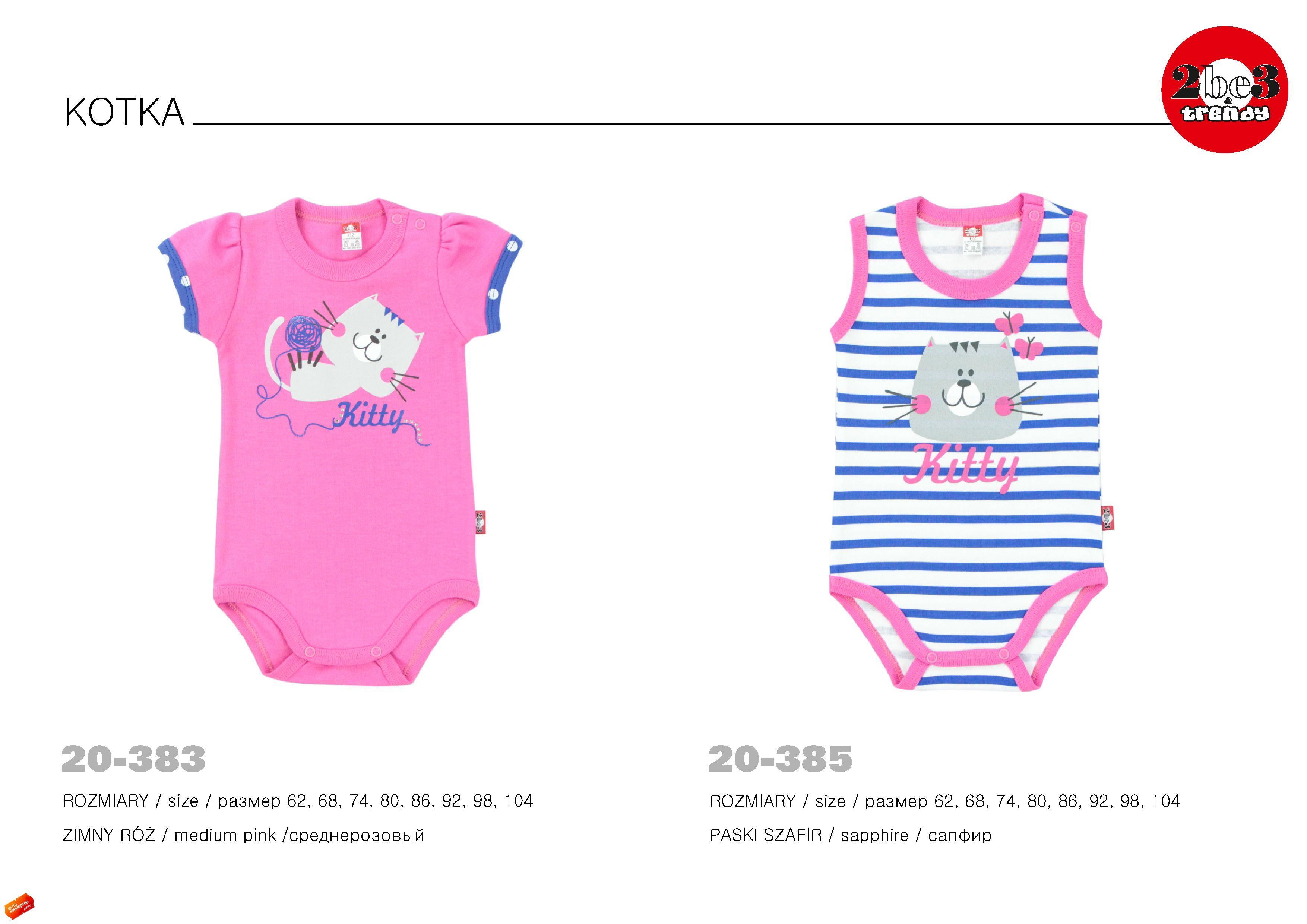 Сбор заказов.2be3trendy.одежда для малышей от 0 до 104.без рядов.постоплата 17%