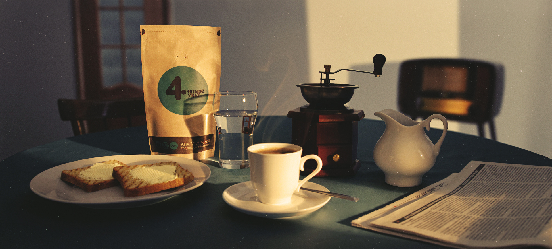 Кофе для гурманов - Ростин, 4Утра, Каффекс. Decafei. Есть кофе без кофеина. Возможен помол от производителя! Чай Lesnoy.