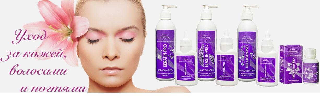 Сбор заказов. Комплексная защита кожи, волос и ногтей. Сыворотки с кератином, коллагеном и эластином!