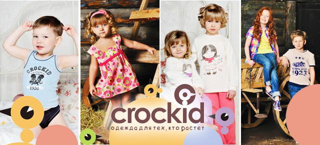 Сбор заказов. Crockid - сибирский трикотаж для наших деток. Выкуп-12