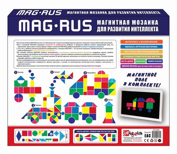 ����! ���������� ��������� ������� MAG-RUS ������� ������ ������� ������� �������������� ����� � �����. � ����� ��������-��������� �����.