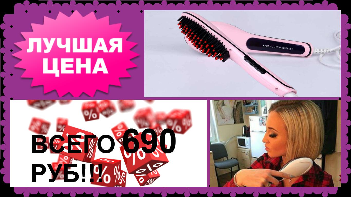 ВСЕГО 690 руб! Расческа-выпрямитель Fast Hair Straightener.