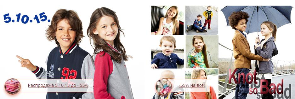 Сбор заказов. Детская мультибрендовая одежда в одном месте. Скидки до 60%.FOX kids, 5.10.15, Knot so Bad другие.Без