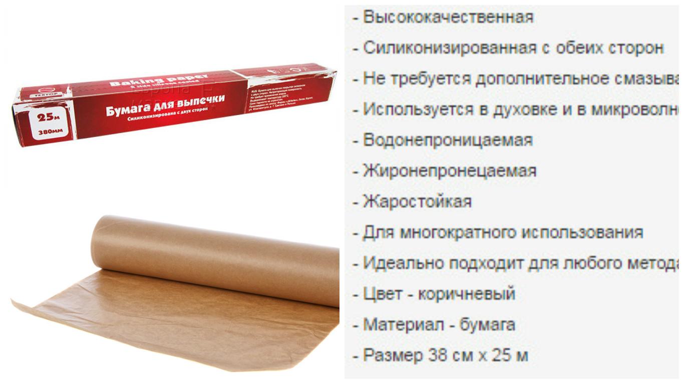 Сбор заказов. Бумага для выпечки. Силиконизированная с двух сторон. 25 метров.