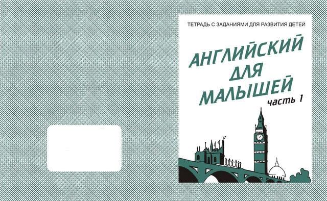 Дидактические игры от 50 рублей,рабочие тетради по 12 рублей для занятий с дошкольниками и подготовке к школе.
