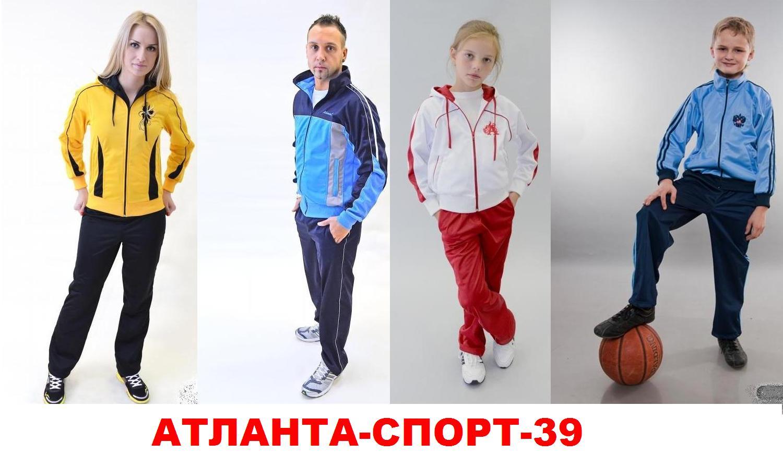 АТЛАНТА-СПОРТ-39. Наши любимые спортивные костюмы для всей семьи!