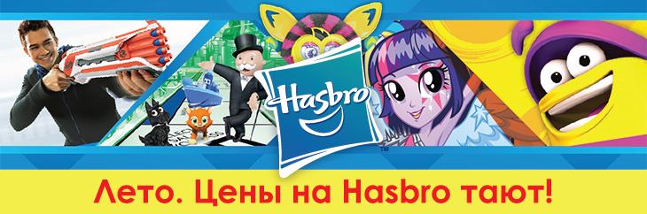 ���� �������. ������� �*�*�! ����� �� Hasbro(PlayDoh, Playskool, My Little Pony , ��������� � ��.) ������ �� 50% �� �������� ������ Mattel, ����������� ������� ������. ������ Peppa. ������� Sylvanian families. �������� ����������� �� �������� ����.