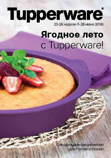 Сбор заказов. Tupperware - эксклюзивная высококачественная посуда для дома и кухни - 43.