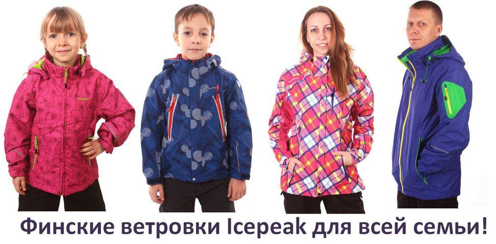 Скидки! Финские ветровки для всей семьи - 3: Icepeak, Luhta. Хорошее наличие зимы со скидками на все