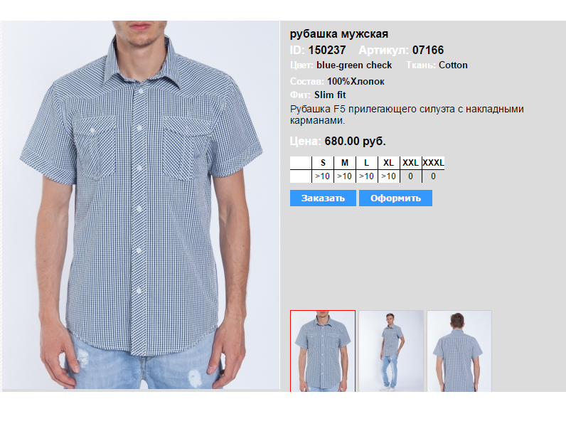 Уважаемые участники, пополнение галерей F))5! Новые модели футболок, рубашек и джинсов для мужчин!