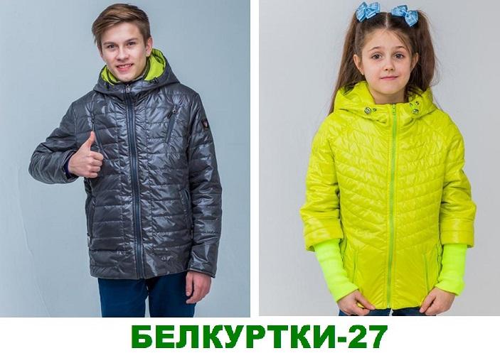 Белкуртки-27. Верхняя одежда для деток и подростков от белорусских и российских производителей. Зимние и демисезонные модели, р-ры 68-164. Есть интересная распродажа. Без рядов!